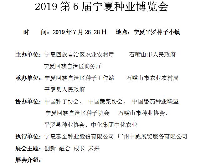 2019第6届宁夏种业博