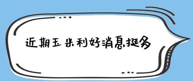 【獨家】近期玉米利好消息挺多