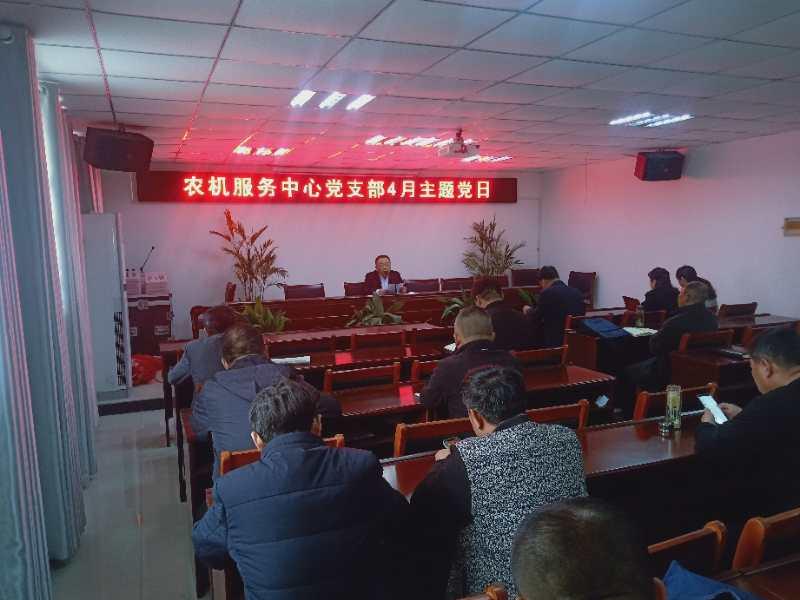 安徽谯城:农机党支部主题党日开展一月一课一片一实践活动