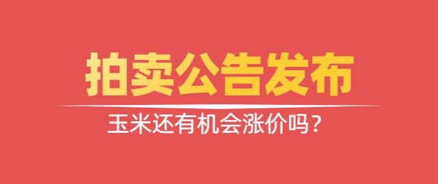 【独家】拍卖公告发布,大众彩票香港分分彩玉米还有机会涨价吗?