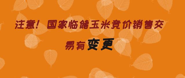 【国储拍卖】注意!2020年5月28日国家临储玉米竞价销售交易有变更