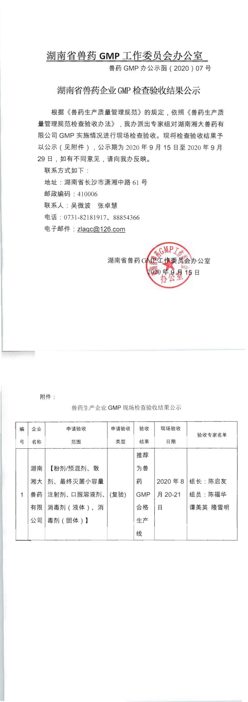 湖南省兽药企业GMP检查验收结果公示