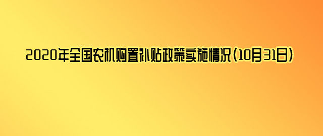 2020年全国农机购置补贴政策实施情况(10月31日)