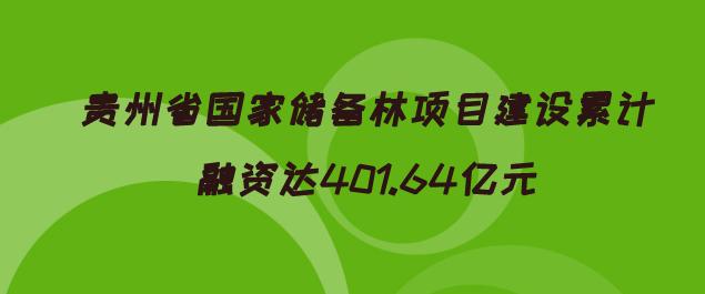 贵州省国家储备林项目建设累计融资达401.64亿元