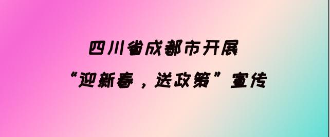 四川省成都市开展迎新春,送政策宣传