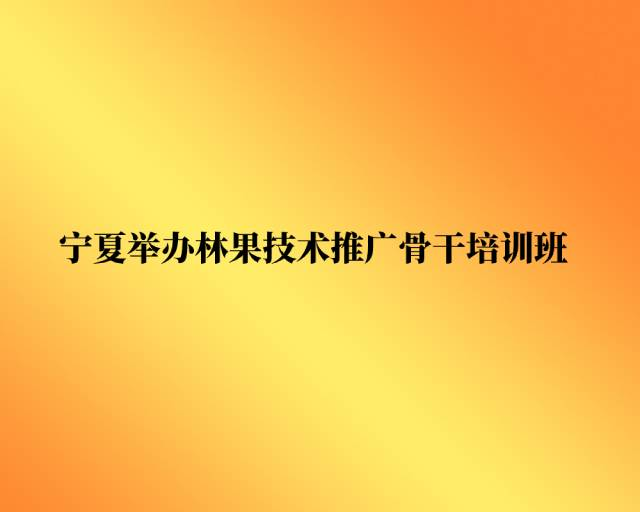 寧夏舉辦林果技術推廣骨干培訓班