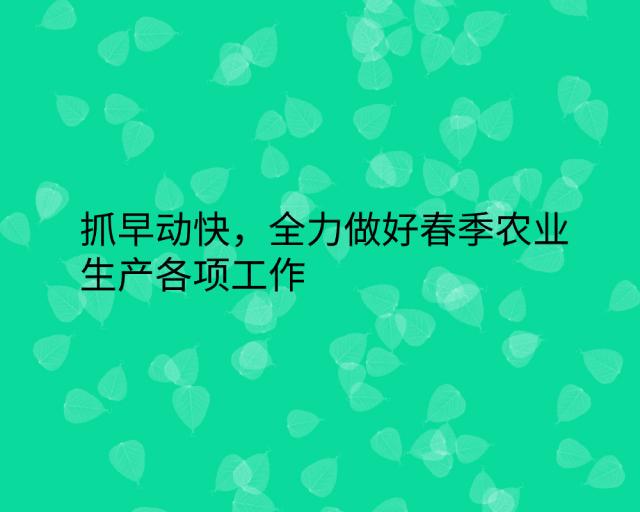 陕西渭南澄城县农业农村局抓早动快,全力做好春季农业生产各项工作