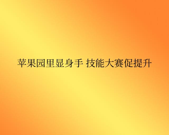 鸿运国际网站园里显身手 技能大赛促提升
