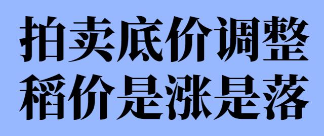 【独家】拍卖底价调整 稻价是涨是落