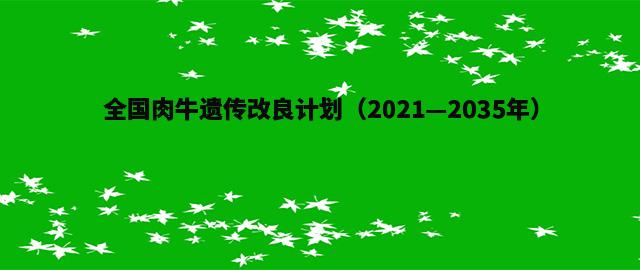全国肉牛遗传改良计划(2021—2035年)