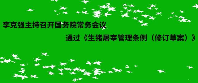 李克强主持召开国务院常务会议 通过《生猪屠宰管理条例(修订草案)》