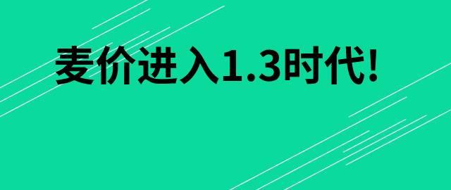 【独家】麦价进入1.3时代!