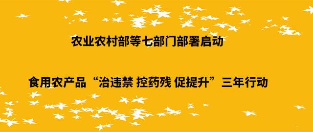 """農業農村部等七部門部署啟動 食用農產品""""治違禁 控藥殘 促提升""""三年行動"""