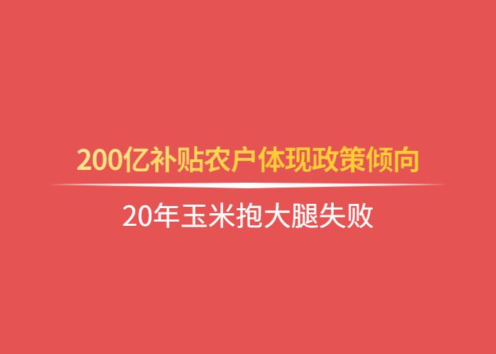 【独家】200亿补贴体现政策倾向,20年玉米抱大腿失败