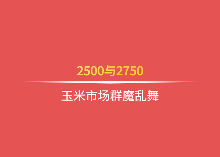 【独家】2500与2750,群魔乱舞的玉米或迎小反弹