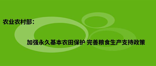 农业农村部:加强永久基本农田保护 完善粮食生产支持政策
