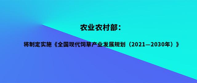 农业农村部:将制定实施《全国现代饲草产业发展规划(2021—2030年)》