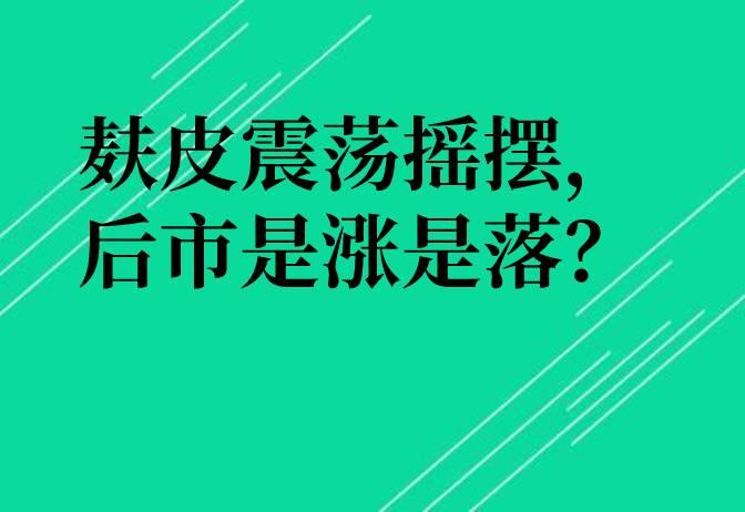 【独家】麸皮震荡摇摆,后市是涨是落?