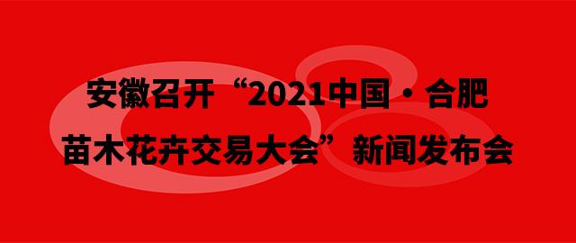 """安徽召开""""2021中国•合肥苗木花卉交易大会""""新闻发布会"""