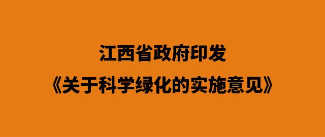 江西省政府印发《关于科学绿化的实施意见》