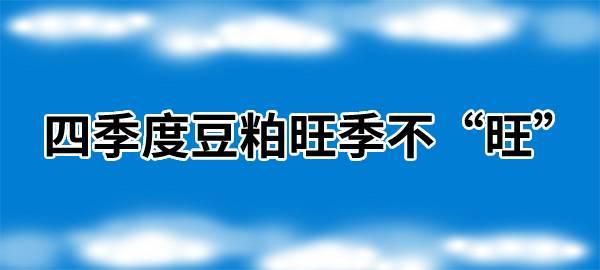 """【独家】限电影响下豆粕""""南催北压"""""""